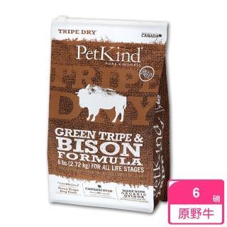 【PetKind野胃】天然鮮草肚狗糧 原野牛 6磅(狗 飼料 牛肚 野牛肚)