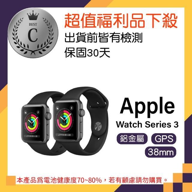 【Apple Watch】福利品 Series 3 GPS+行動網路 38mm鋁金屬單錶殼(A1889)