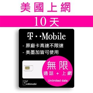 【citimobi】10天美國上網 - T-Mobile高速無限上網預付卡(可加拿大墨西哥漫遊)
