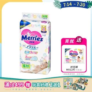 【妙而舒】金緻柔點透氣 黏貼型紙尿褲/尿布-日本境內版(S54片X4包/箱購)