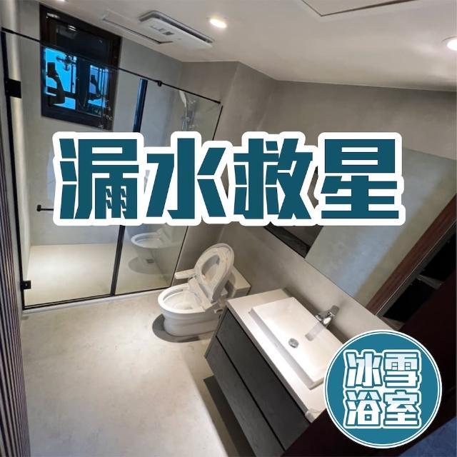 【陳師傅清水模文化石-浴室改造清水模】磁磚免拆-材質防水-費用低速度快(四面牆及地板-無縫清水模質感)