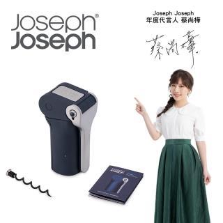 【Joseph Joseph】吧檯好手多功能開酒器升級版