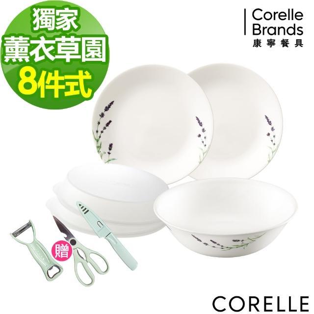 【CORELLE 康寧餐具】獨家超值8件組-多花色可選(餐具5件組加贈掌廚可樂膳刀具3件組)