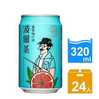 【金車】波爾茶-葡萄柚口味320ml-24罐/箱
