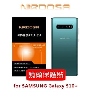 【NIRDOSA】SAMSUNG Galaxy S10+ 鏡頭 玻璃纖維 保護貼(S10+ 6.4吋專用)