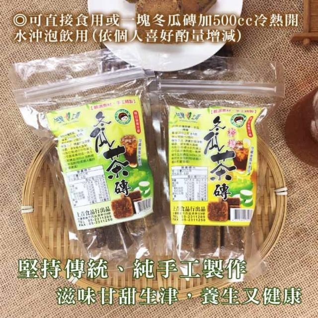 【台灣上青】冬瓜系列茶磚/200G(好喝、透心涼)