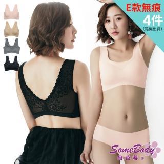 【尚芭蒂】日本熱銷24h全防護裸感無痕無鋼圈美胸內衣(4件組)