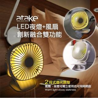 【ATake】夾式夜燈風扇(AUF-203)