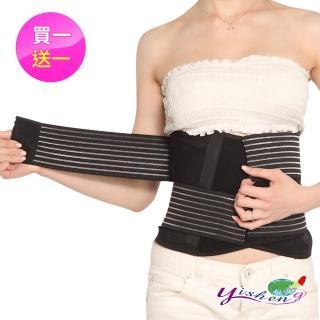 【Yi-sheng】*買1送1件超值2件組*台灣製9吋寬版竹炭紗束腹護腰帶(9吋腰帶+爆汗腰夾)