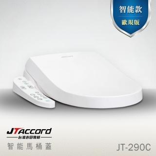 【JTAccord 台灣吉田】JT-290C智能型微電腦馬桶蓋不鏽鋼、緩降、省電、溫水洗(歐規版專為進口圓頭馬桶設計)