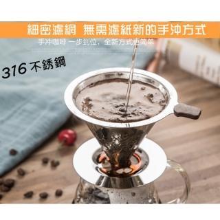 【免濾紙咖啡濾杯】316不銹鋼雙層濾杯x1/泡咖啡 泡茶濾杯 手沖咖啡濾器(1-4人份)
