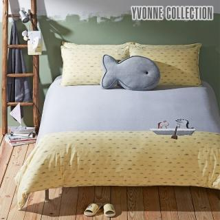 【Yvonne Collection】魚魚加大三件式被套+枕套組(淺灰/嫩黃)