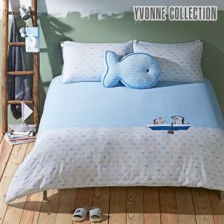 【Yvonne Collection】魚魚加大三件式被套+枕套組(籃)