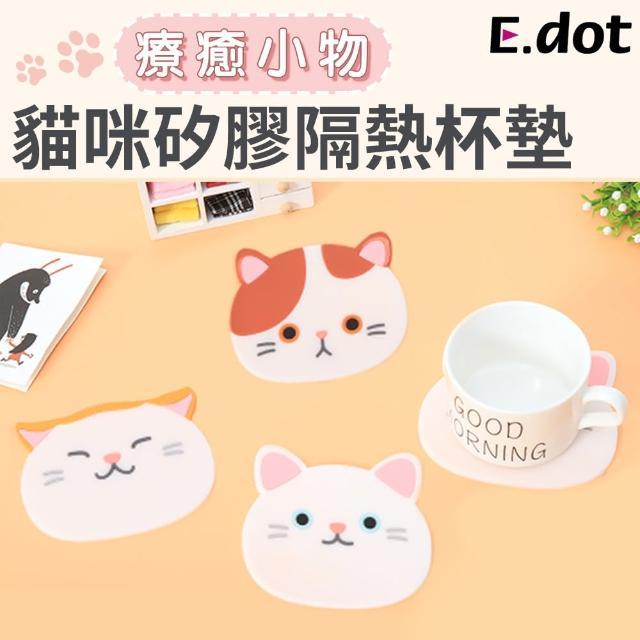 【E.dot】貓咪矽膠隔熱墊餐墊杯墊/