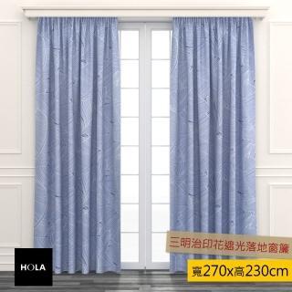 【HOLA】三明治印花遮光落地窗簾270x230葉影藍