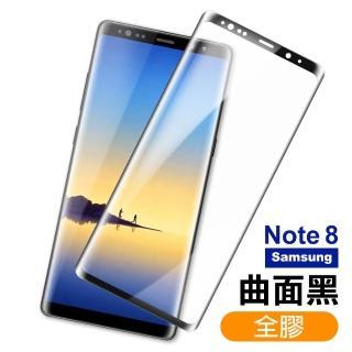 三星 Galaxy Note 8 全膠貼合 絲印 曲面黑色 9H 鋼化玻璃膜(全屏滿膠 手機螢幕保護貼)