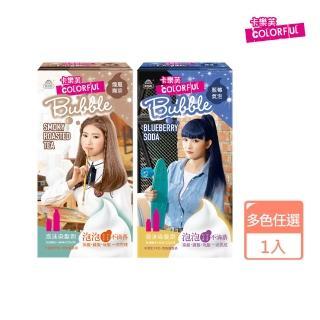 【卡樂芙】泡沫染髮劑-7色任選(搶眼玩色 絕無色限)