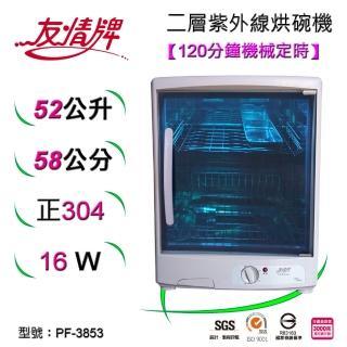 【11/30前買就送好禮x友情牌】52公升烘碗機(PF-3853)