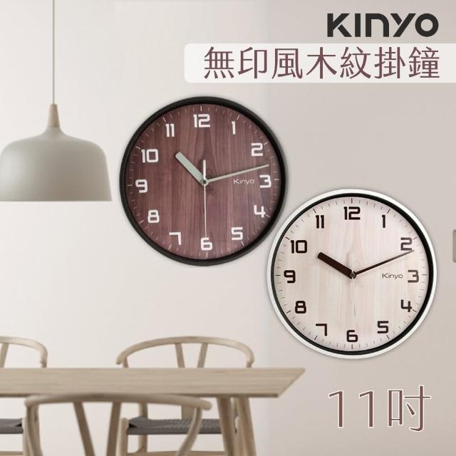 【KINYO】無印風木紋掛鐘(CL-156)/