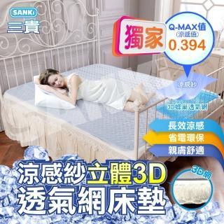 【SANKI 三貴】涼感紗立體3D透氣網床墊雙人加大(180*186)