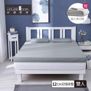 【House Door 好適家居】天然防蚊防蹣技術保護表布12cm厚記憶床墊(雙人5尺)