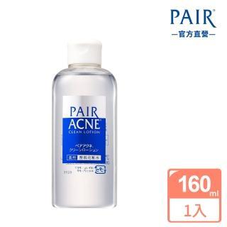 【LION 獅王】PAIR沛醫亞皮脂調理化妝水(160ml)