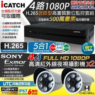 【CHICHIAU】H.265 4路5MP台製iCATCH數位高清遠端監控錄影主機-含1080P SONY 200萬監視器攝影機x2