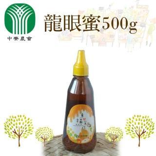 【中寮農會】龍眼蜜-500g-瓶(2瓶一組)
