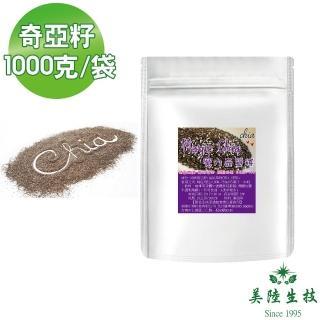 【AWBIO 美陸生技】100%魔力奇亞籽Chia Seed(1000公克/袋)