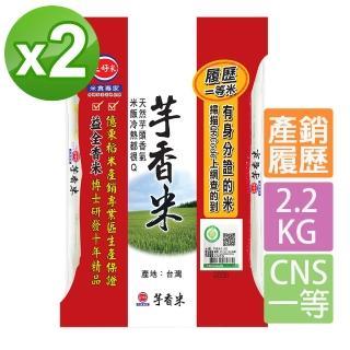 【三好米】履歷一等芋香米2.2Kg(2入)