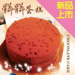 【格麥蛋糕】髒髒蛋糕/8吋(網路人氣甜品第一名★黑巧克力★可可豆★苦甜巧克力★髒髒系列)