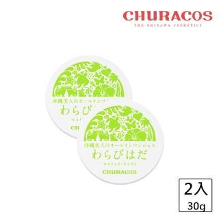 雙11限定【俏樂斯】日本幼美肌全方位保濕水凝霜2入組(30g x 2)