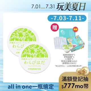 【俏樂斯】日本幼美肌全方位保濕水凝霜2入組(30g x 2)