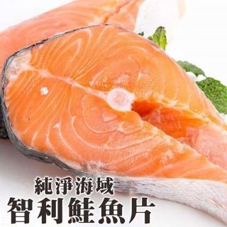 【海肉管家】純淨海域智利鮭魚片x2包(每包3片/約300g±10%含冰重)