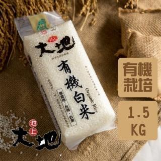 【池上大地】有機白米