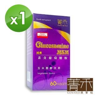 【GENHAO 菁禾】植物葡萄糖胺 1盒_純素(60粒/盒)