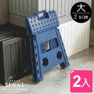 【完美主義】實用休閒摺合椅/摺疊椅/板凳-大2入組(四色可選)