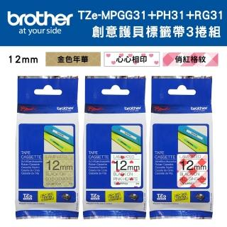 【brother】TZe-MP GG31+PH31+RG31★創意護貝標籤帶組(12mm)