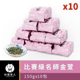 【台灣茶人】綿密甘醇比賽級名師金萱10件(2.5斤/贈柿葉有成茶葉罐1個)