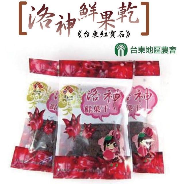【台東地區農會】台東紅寶石-洛神鮮果乾(80g-包)