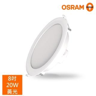 【Osram 歐司朗】LEDVANCE 晶享 8吋20W 高光效(LED吸崁兩用薄型崁燈)
