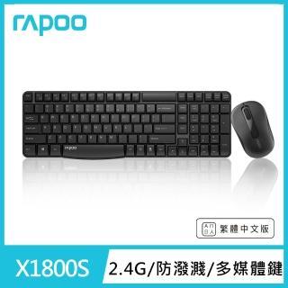 【rapoo 雷柏】X1800S 極簡風2.4G無線鍵鼠組