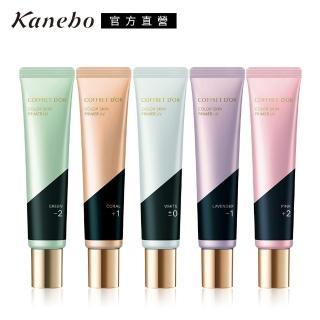 【Kanebo 佳麗寶】COFFRET D'OR 光色淨透UV飾底乳25g(5色任選)