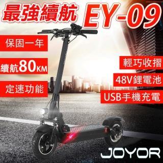 【JOYOR】EY-09 48V鋰電 定速 搭配 500W電機 10吋大輪徑 碟煞電動滑板車(續航力 80KM)