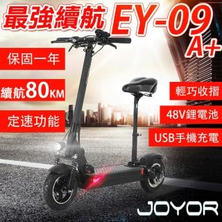 【JOYOR】EY-09A+ 48V鋰電 定速 搭配 500W 10吋輪 碟煞電動滑板車 - 坐墊版(續航力 80KM)