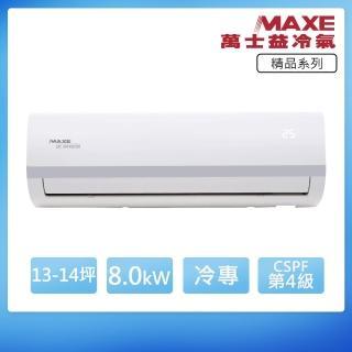 【MAXE 萬士益】變頻單冷13-14坪分離式冷氣MAS-80MV5/RA-80MV5(首創頂極材料安裝)