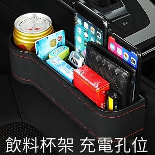汽車座椅縫隙收納盒 車用水杯置物架 預留充電線孔位 手機獨立收納