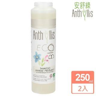 【義大利 安舒綠 ANTHYLLIS】買一送一 亞麻籽強韌修護洗髮精(買250ml送250ml)