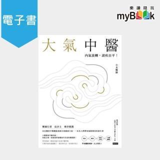 【myBook】大氣中醫:內氣流轉,諸疾自平!(隨書贈《開門七件事之中醫生活化》手冊)(電子書)