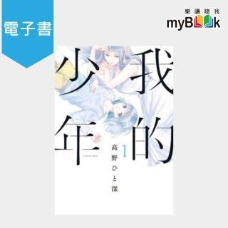 【myBook】我的少年 01(電子漫畫)